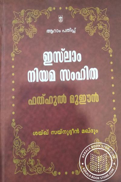 Cover Image of Book Islam Niyama Samhitha