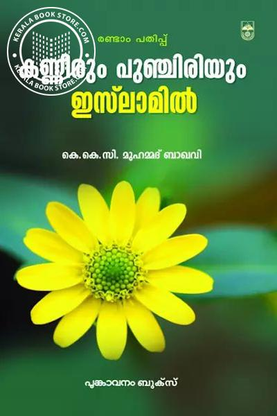 Kannirum Punchiriyum