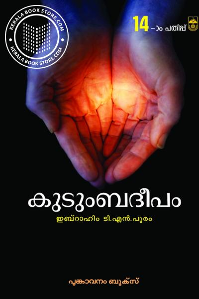 Cover Image of Book Kudumbadeepam