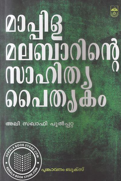 Cover Image of Book മാപ്പിള മലബാറിന്റെ സാഹിത്യ പൈതൃകം