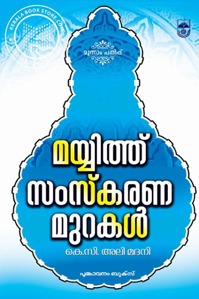 Cover Image of Book Mayyith Samskarana Murakal