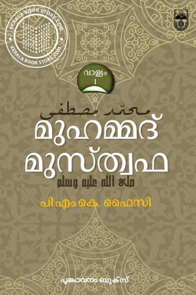 Cover Image of Book Muhammed Musthaffa
