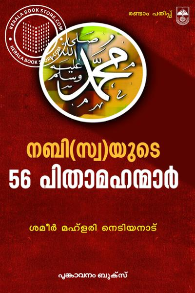 Cover Image of Book നബി-സ്വ-യുടെ 56 പിതാമഹന്മാര്