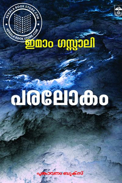 Cover Image of Book പരലോകം
