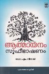 Thumbnail image of Book ആത്മായനം