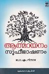 Thumbnail image of Book Athmayanam
