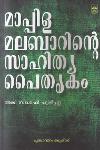 Thumbnail image of Book മാപ്പിള മലബാറിന്റെ സാഹിത്യ പൈതൃകം