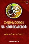 Thumbnail image of Book Nabi-Swa-yude 56 Pithamahanmar