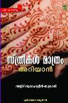 Thumbnail image of Book Sthreekal Matram Ariyan