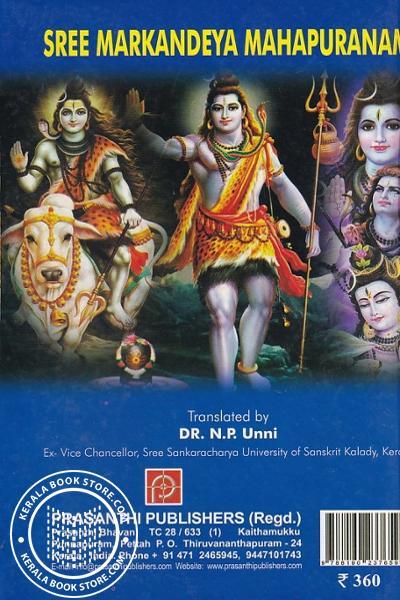 back image of ശ്രീ മാര്ക്കണ്ഡേയ മഹാപുരാണം