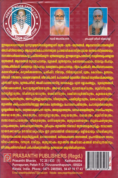 back image of തന്ത്ര മന്ത്ര യന്ത്രങ്ങള്