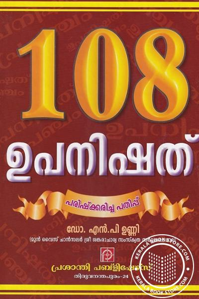 Cover Image of Book 108 ഉപനിഷത്