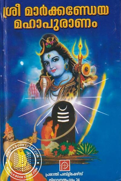 Cover Image of Book ശ്രീ മാര്ക്കണ്ഡേയ മഹാപുരാണം