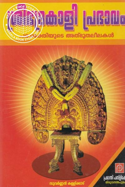 Cover Image of Book ശ്രീഭദ്രകാളി പ്രഭാവം - പരാശക്തിയുടെ അത്ഭൂതലീലകള്