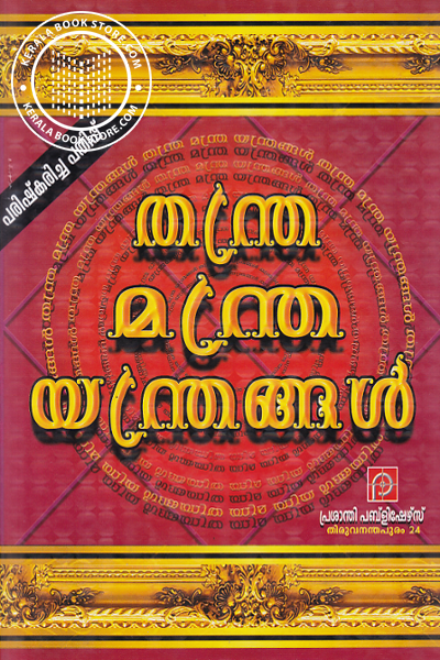 Cover Image of Book Thanthra Manthra Yanthrangal