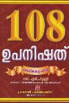Thumbnail image of Book 108 ഉപനിഷത്
