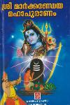 Thumbnail image of Book ശ്രീ മാര്ക്കണ്ഡേയ മഹാപുരാണം