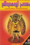 Thumbnail image of Book ശ്രീഭദ്രകാളി പ്രഭാവം - പരാശക്തിയുടെ അത്ഭൂതലീലകള്