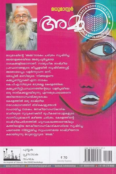 back image of അമ്മ