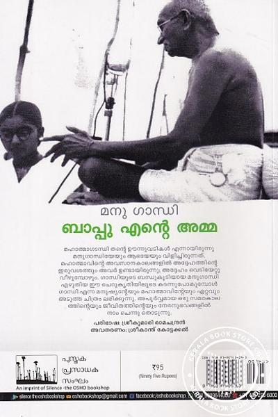 back image of ബാപ്പു എന്റെ അമ്മ