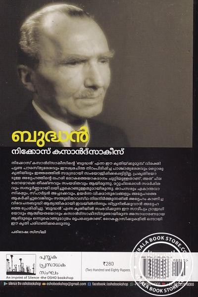 back image of ബുദ്ധൻ