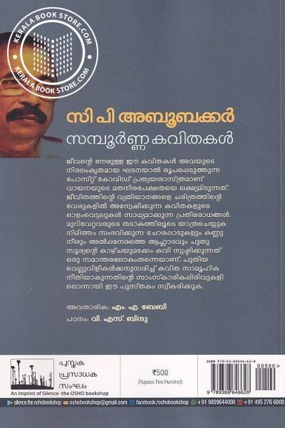 back image of സി പി അബൂബക്കര് സമ്പൂര്ണ്ണ കവിതകള്