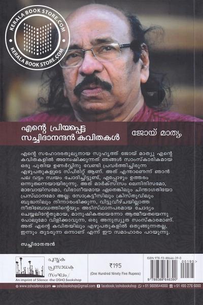 back image of എന്റെ പ്രിയപ്പെട്ട സച്ചിദാനന്ദന് കവിതകള്
