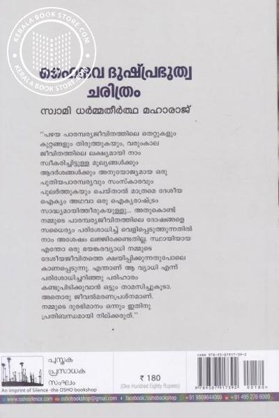 back image of ഹൈന്ദവ ദുഷ്പ്രഭുത്വ ചരിത്രം