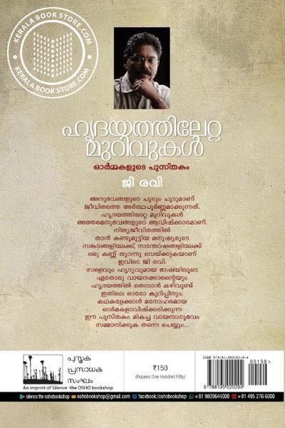 back image of ഹൃദയത്തിലേറ്റ മുറിവുകള്