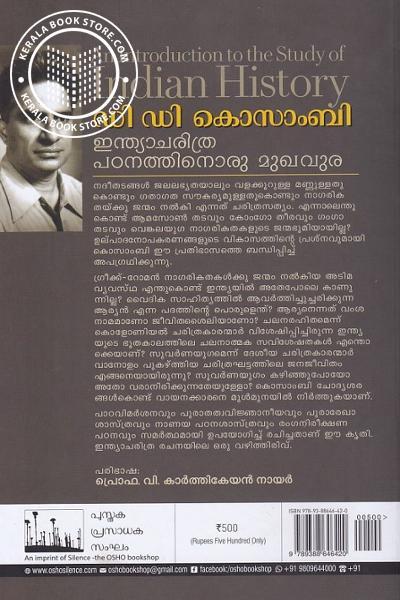 back image of ഡി ഡി കൊസാംബി - ഇന്ത്യാ ചരിത്ര പഠനത്തിനൊരു മുഖവുര