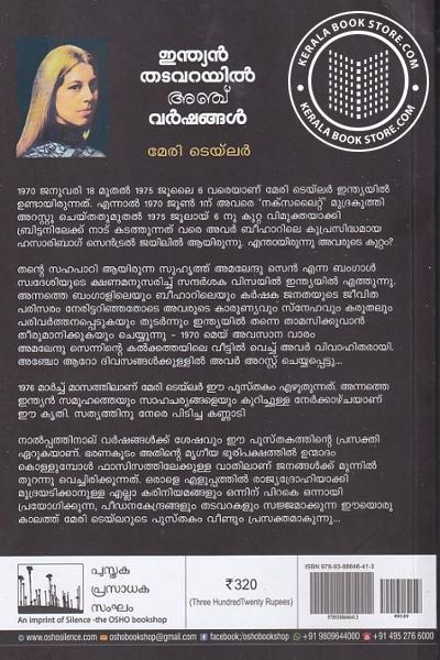 back image of ഇന്ത്യന് തടവറയില് അഞ്ച് വര്ഷങ്ങള്