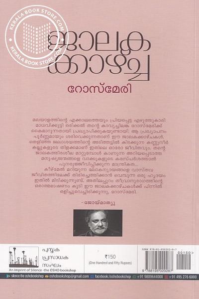 back image of ജാലകക്കാഴ്ച്ച