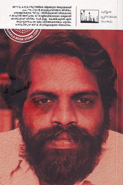 back image of കെ ജയചന്ദ്രന്