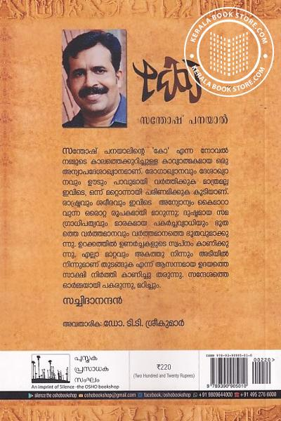back image of കോ