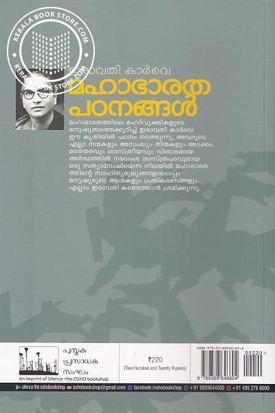 back image of മഹാഭാരത പഠനങ്ങള്