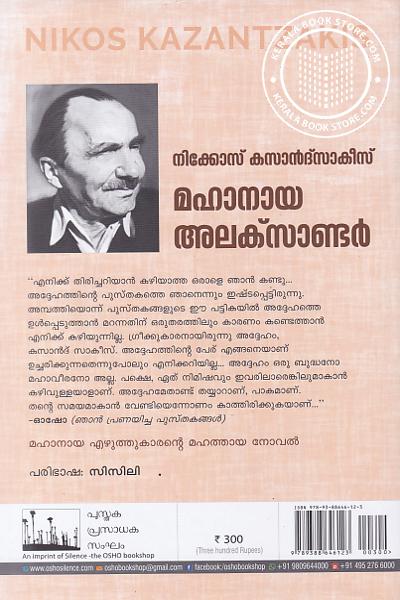 back image of മഹാനായ അലക്സാണ്ടര്