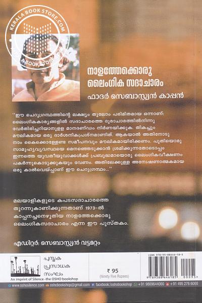 back image of നാളത്തേക്കൊരു ലൈംഗിക സദാചാരം