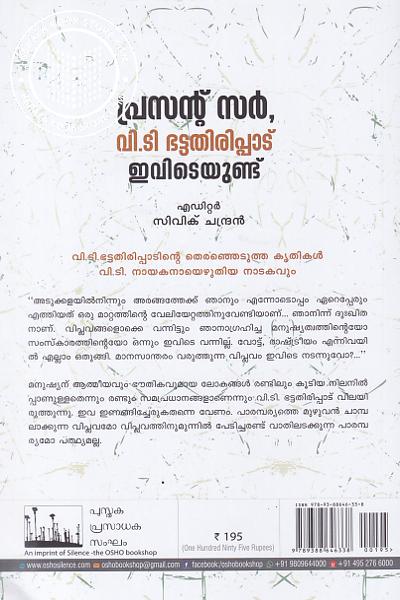 back image of Present Sir V T Bhattathirippad Evideyund