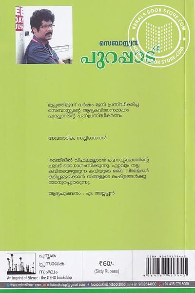 back image of പുറപ്പാട്