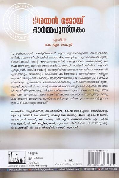 back image of ടിയെന് ജോയ് ഓര്മ്മ പുസ്തകം