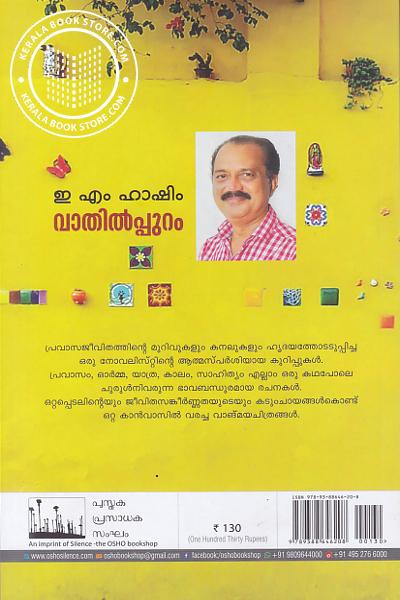back image of വാതില്പ്പുറം