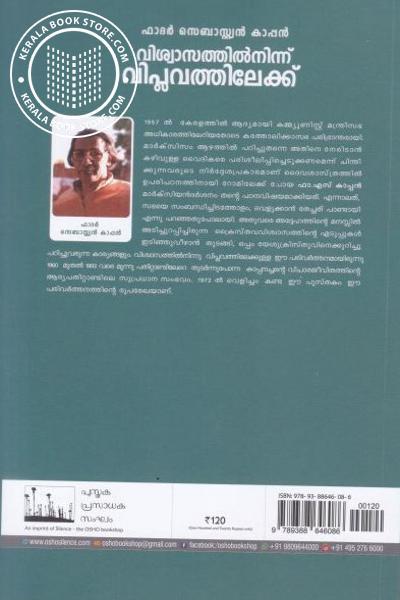 back image of വിശ്വാസത്തില് നിന്ന് വിപ്ലവത്തിലേക്ക്