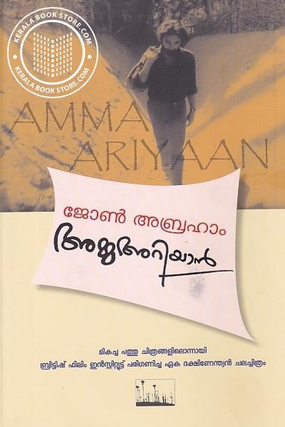 Cover Image of Book അമ്മ അറിയാന്