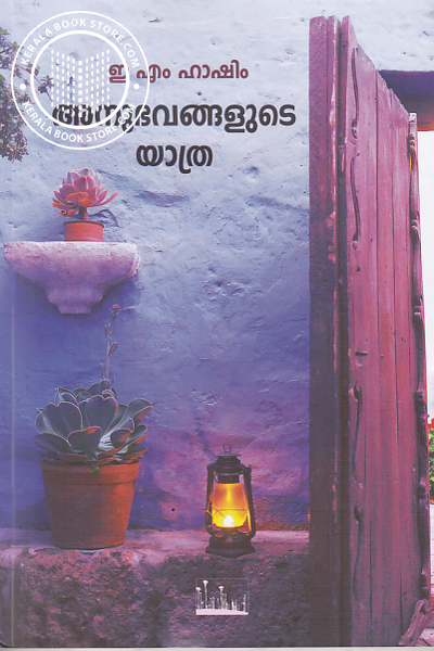 Cover Image of Book അനുഭവങ്ങളുടെ യാത്ര