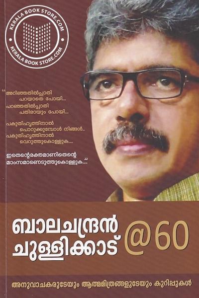 Cover Image of Book ബാലചന്ദ്രൻ ചുള്ളിക്കാട് 60
