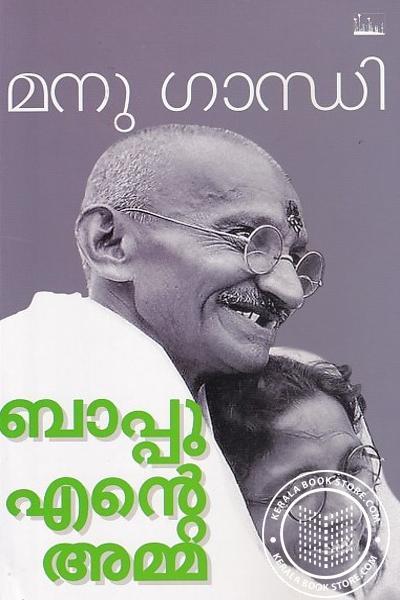 Cover Image of Book ബാപ്പു എന്റെ അമ്മ