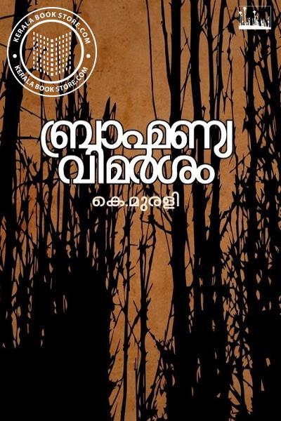 Cover Image of Book ബ്രാഹ്മണ്യ വിമര്ശം