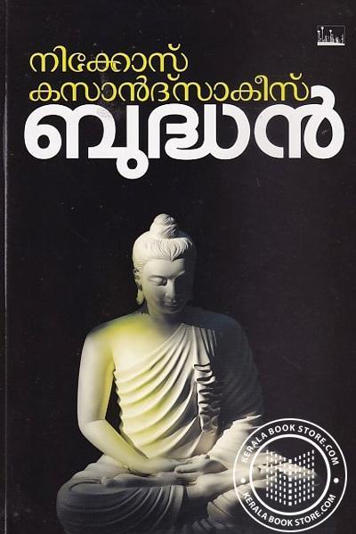 Cover Image of Book ബുദ്ധൻ
