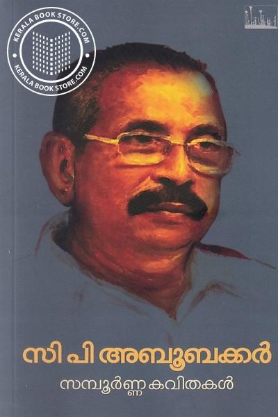 Image of Book സി പി അബൂബക്കര് സമ്പൂര്ണ്ണ കവിതകള്