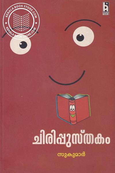 Cover Image of Book ചിരിപ്പുസ്തകം